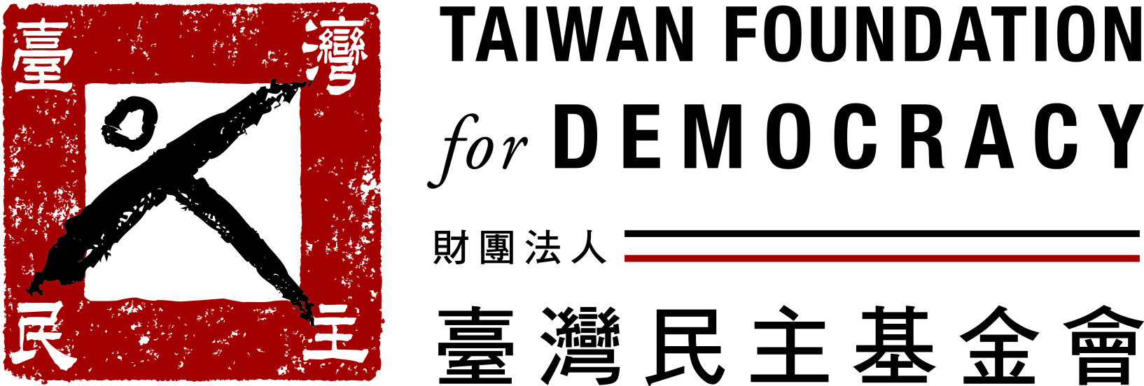 Taiwan foundation